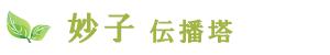 妙子伝播塔 | 倉敷市 司法書士法人 永田事務所の永田妙子ブログ
