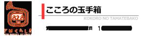 fm_kurashiki